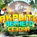 Регистрация на вечеринку закрытия сезона 2018 на Аэродроме Танай